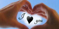 دعاء المحبة