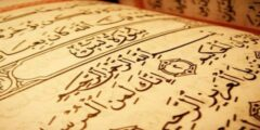 قراءة سورة يس 41 مرة لفك السحر